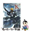 【中古】 青の騎士ベルゼルガ物語『K′』 / はま まさのり, 幡池 裕行 / 朝日ソノラマ [文庫]【メール便送料無料】【あす楽対応】