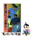 盗みに追いつく泥棒なし ユーモア・ピカレスク / 赤川 次郎 / 徳間書店