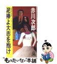 泥棒よ大志を抱け ユーモア・ピカレスク / 赤川 次郎 / 徳間書店