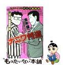 【中古】 ナニワ銭道 もうひとつの「ナニワ金融道」 4(「ゼ...