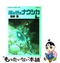 【中古】 風の谷のナウシカ 5 / 宮崎 駿 / 徳間書店 ...