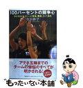 【中古】 100パーセントの闘争心 全日本女子バレーの栄光、挫折、そして再生 / 吉井 妙子 / 文藝春秋 [単行本]【メール便送料無料】【あす楽対応】