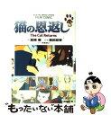 【中古】 猫の恩返し 3 / アニメージュ編集部 / 徳間書...