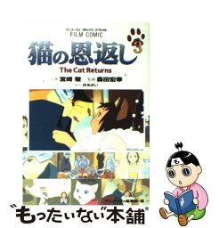 【中古】 猫の恩返し 3 / 徳間書店 / 徳間書店 [コミック]【メール便送料無料】【あす楽対応】