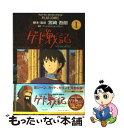 【中古】 ゲド戦記 1 / 宮崎 吾朗 / 徳間書店 [コミ...