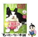 【中古】 Crea due cat no 1 / 文藝春秋 / 文藝春秋 [ムック]【メール便送料無料】【あす楽対応】