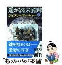 遙かなる未踏峰 下巻 / ジェフリー アーチャー / 新潮社