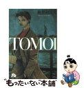 【中古】 Tomoi / 秋里 和国弐 / 小学館 [文庫]【メール便送料無料】