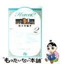【中古】 Heaven? ご苦楽レストラン 2 / 佐々木 倫子 / 小学館 [文庫]【メール便送料無料】