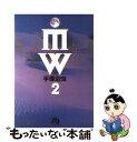【中古】 MW(ムウ) 2 / 手塚 治虫 / 小学館 文庫 【メール便送料無料】