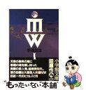 【中古】 MW(ムウ) 1 / 手塚 治虫 / 小学館 文庫 【メール便送料無料】