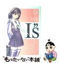 """【中古】 I""""s完全版 01 / 桂 正和 / 集英社 [コ..."""