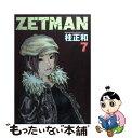 【中古】 ZETMAN 7 / 桂 正和 / 集英社 [コミック]【メール便送料無料】【あす楽対応】
