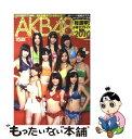 【中古】 AKB48総選挙!水着サプライズ発表 AKB48スペシャルムック 2010 / 週刊プレイボーイ編集部 / 集英社 [単行本]【メール便送料無料】【あす楽対応】