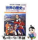 【中古】 学習漫画 世界の歴史 12 ヨーロッパのアジア進出...