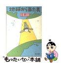 【中古】 地球から来た男 / 星 新一 / KADOKAWA 文庫 【メール便送料無料】【あす楽対応】