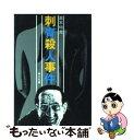 【中古】 刺青殺人事件 / 高木 彬光 / KADOKAWA 文庫 【メール便送料無料】【あす楽対応】