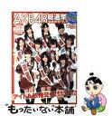 【中古】 AKB48総選挙公式ガイドブック / Friday編...