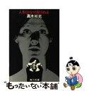 【中古】 人形はなぜ殺される / 高木 彬光 / KADOKAWA 文庫 【メール便送料無料】【あす楽対応】