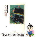 【中古】 乙女の悲劇 / ルース・レンデル / KADOKAWA [文庫]【メール便送料無料】【あす楽対応】