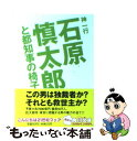 石原慎太郎と都知事の椅子 / 神 一行 / 角川書店