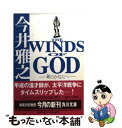 【中古】 The winds of God 零のかなたへ / 今井 雅之 / 角川書店 [文庫]【メール便送料無料】【あす楽対応】
