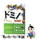 【中古】 ドミノ / 恩田 陸, sengajin / KADOKAWA [文庫]【メール便送料無料】【あす楽対応】