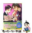 【中古】 まるで初めての恋みたいに / ユキムラ / 角川書店 [コミック]【メール便送料無料】【あす楽対応】