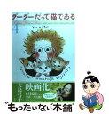 【中古】 グーグーだって猫である 4 / 大島 弓子 / 角川グループパブリッシング [単行本]【メール便送料無料】【あす楽対応】