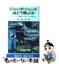【中古】 ジャンボ ジェットはどう飛ぶか ボーイング747のメカニズムを楽しむ / 佐貫 亦男 / 講談社 新書 【メール便送料無料】【あす楽対応】