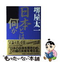 【中古】 日本とは何か / 堺屋 太一 / 講談社 [単行本]【メール便送料無料】【あす楽対応】