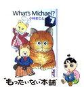 【中古】 What's Michael? 7 / 小林 まこと / 講談社 [文庫]【メール便送料無料】【あす楽対応】