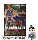 【中古】 Shadow skill Black howling / 岡田 芽武 / 講談社 [コミック]【メール便送料無料】【あす楽対応】