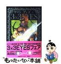 【中古】 3×3 eyes 15 / 高田 裕三 / 講談社 [コミック]【メール便送料無料】【あす楽対応】