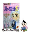 【中古】 プレイガールK 4 / ひうら さとる / 講談社 [コミック]【メール便送料無料】【あす楽対応】