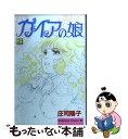 【中古】 ガイアの娘 2 / 庄司 陽子 / 講談社 [コミック]【メール便送料無料】【あす楽対応】