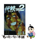 【中古】 代紋TAKE2 27 / 渡辺 潤 / 講談社 [コミック]【メール便送料無料】【あす楽対応】