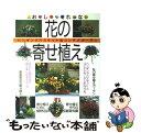 【中古】 おしゃれな花の寄せ植え ハンギングバスケッ