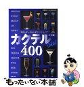 【中古】 カクテル400 スタンダードからオリジナルまで /...