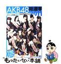 【中古】 AKB48総選挙公式ガイドブック 2011 / Fri...