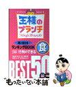 【中古】 『王様のブランチ』問い合わせランキングbook行列のできる食best 50 2004年上半期版 / TBS『王様のブランチ』 / 講 [ムック]【メール便送料無料】【あす楽対応】