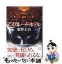 【中古】 マスカレード・ホテル / 東野 圭吾 / 集英社 ...