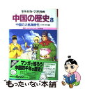 【中古】 学習漫画中国の歴史 8 / 三上 修平 / 集英社