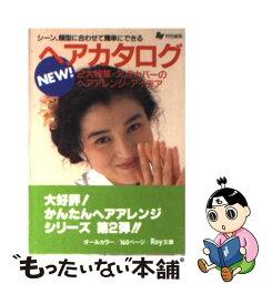 【中古】 ニュー・ヘアカタログ シーン、顔型に合わせて、簡単にできる / Ray編集部 / 主婦の友社 [文庫]【メール便送料無料】【あす楽対応】