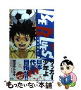 【中古】 BE BLUES!〜青になれ〜 1 / 田中 モトユキ / 小学館 コミック 【メール便送料無料】【あす楽対応】