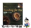 【中古】 紅茶 おいしさ発見 / 磯淵 猛 / 雄鶏社 大型本 【メール便送料無料】【あす楽対応】
