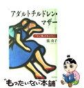 アダルトチルドレン・マザー 「よい母」があぶない / 橘 由子 / 学陽書房