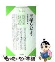 平塚らいてう / 小林 登美枝 / 清水書院