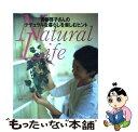 【中古】 青柳啓子さんのナチュラルな暮らしを楽しむヒント /...