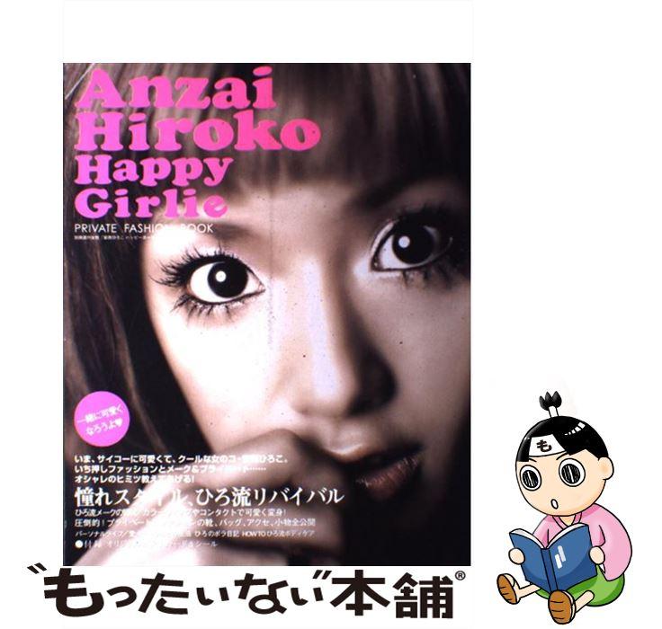 【中古】 Anzai Hiroko happy girlie Private fashion book / 主婦と生活社 / 主婦と生活社 [ムック]【メール便送料無料】【あす楽対応】